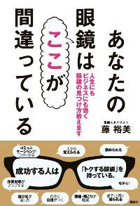 藤 裕美著『あなたの眼鏡はここが間違っている 人生にもビジネスにも効く眼鏡の見つけ方教えます』