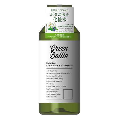 『グリーンボトル』