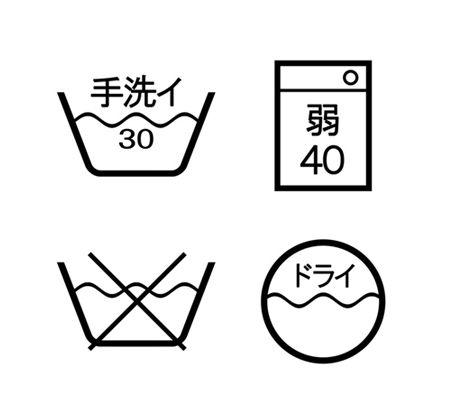 6.洗濯表示にも注意しておこう!
