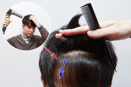 前髪の流す方向を見極める