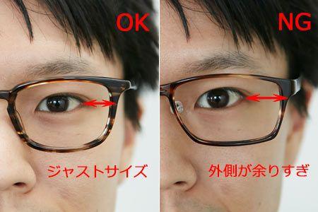 ▼顔幅とフレームのバランスをチェック!