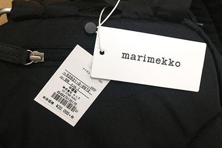 最後に押さえて。『マリメッコ』の本物と偽物を見分ける方法