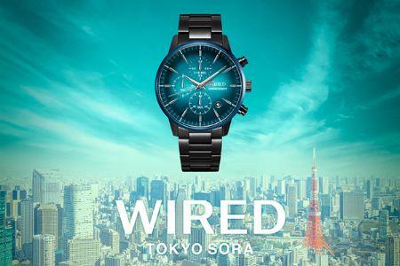 ファッションと機能の両立。『ワイアード』の時計を知ってる?