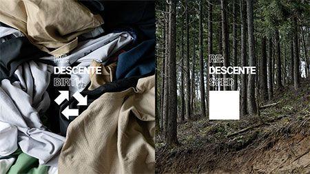 """地球環境負荷を減らすモノづくり。デサントの""""Re""""な2シリーズ 2枚目の画像"""
