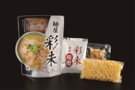 「麺屋 彩未」食べ比べ6食セット
