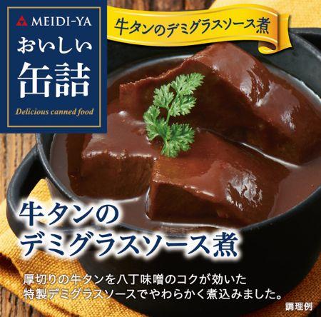 『明治屋』おいしい缶詰 牛タンのデミグラスソース煮