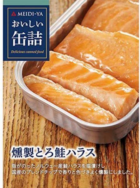 『明治屋』おいしい缶詰 燻製とろ鮭ハラス