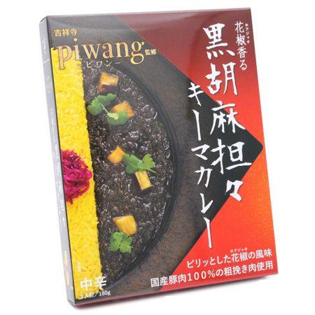 ピワン 花椒香る黒胡麻担々キーマカレー