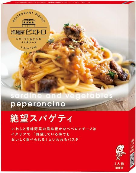 洋麺屋ピエトロ パスタソース 絶望スパゲティ