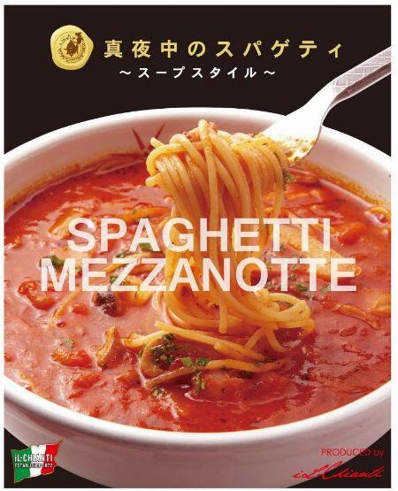 真夜中のスパゲティ ~スープスタイル~