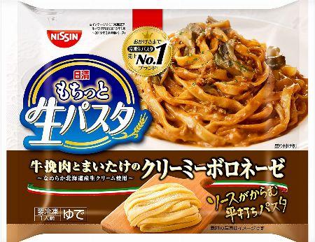 『日清食品』日清 もちっと生パスタ クリーミーボロネーゼ