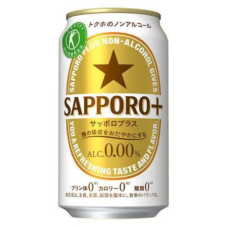 『サッポロ』サッポロプラス