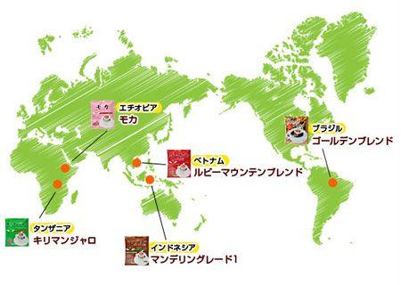 コーヒー豆の産地