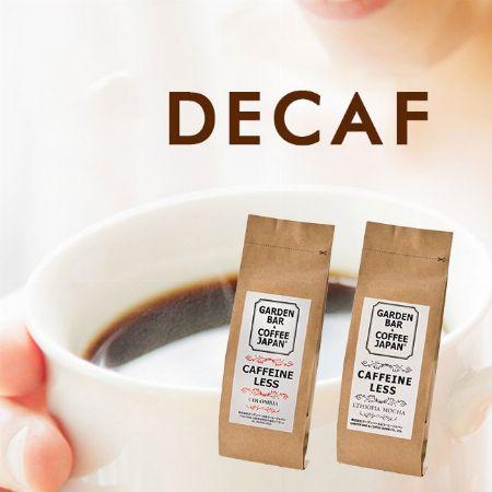 カフェインを除去した「デカフェ」