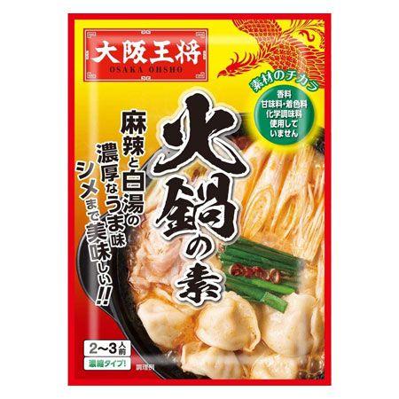 『大阪王将』火鍋の素