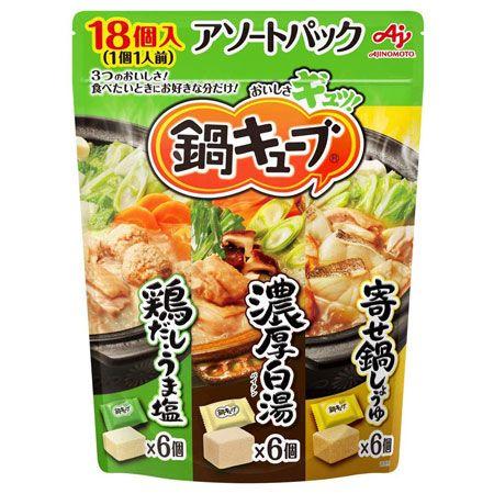 『味の素』鍋キューブ アソートパック