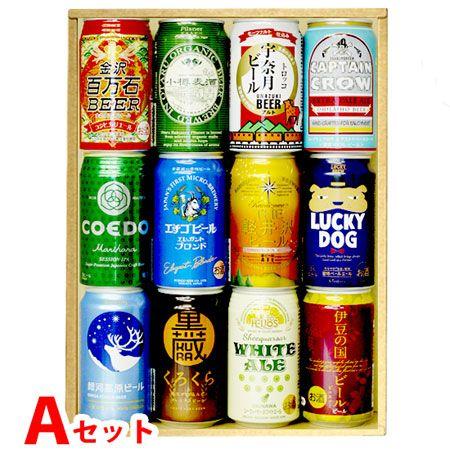 話題のご当地ビール・12本飲み比べセット Aセット