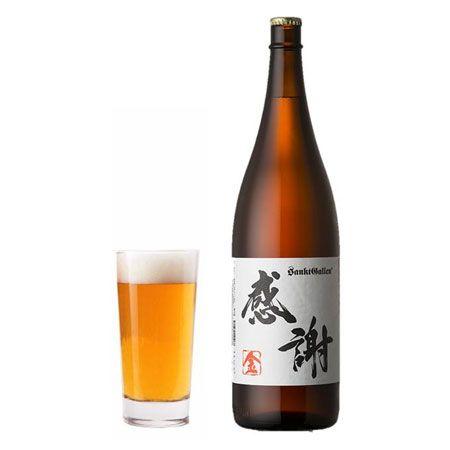 『サンクトガーレン』一升瓶ビール<金>