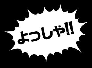 よっしゃ!!