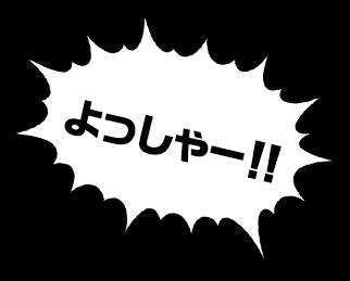 よっしゃー!!