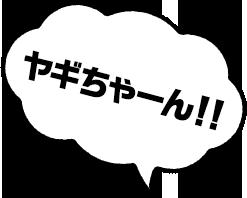 ヤギちゃーん!!