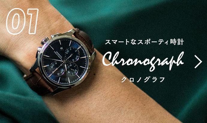 スマートなスポーティ時計 クロノグラフ