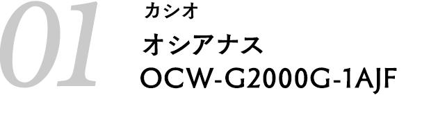 カシオ オシアナス OCW-G2000G-1AJF