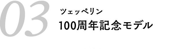 ツェッペリン 100周年記念モデル